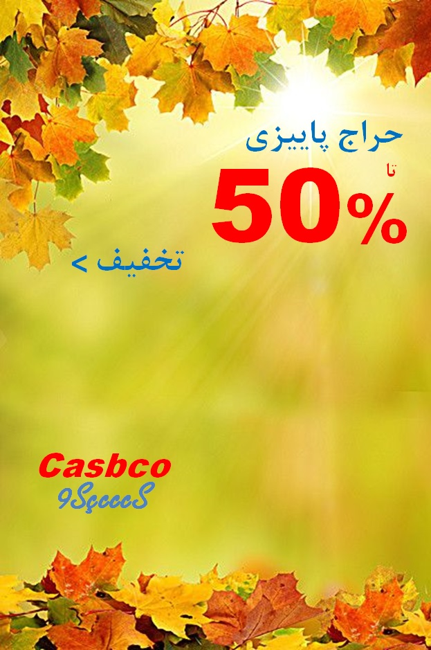 Casbco Fall Sale